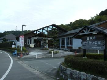 町民憩の家
