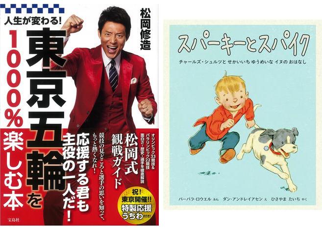 【おすすめの本】《東京五輪を1000%楽しむ本 人生が変わる!》《スパーキーとスパイク~チャールズ・シュルツとせかいいちゆうめいなイヌのおはなし~》
